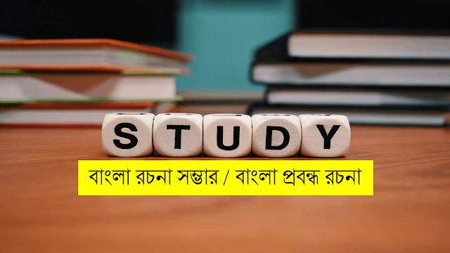 বাংলা রচনা সম্ভার / বাংলা প্রবন্ধ রচনা pdf