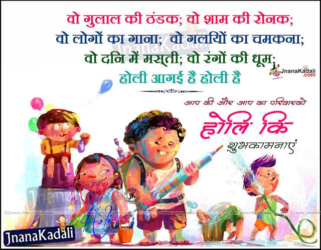Here is a Cool Holi Festivel Quotes and Wishes in Hindi Language,Best Holi 2020 Shayari with Nice Images,2020 Good Holi Shayari for True Lovers,Holi ki Hardik Subhkamanaem Hindi Greetings,Cool Holi Celebrations E Cards with Nice Messages Online,Images for holi wishes in hindi,holi sms in hindi,Holi SMS, New Holi SMS 2020, Latest Holi SMS, Best Holi SMS, Holi Wishes, Holi Shayari, Holi Messages, Funny Holi Jokes, Text Greetings, Romantic Holi SMS, Holi Love SMS, Hindi Holi SMS, . Holi SMS Wishes, Dilo Ko Milane Ka Mausam. ... holi ke sms love shayari hindi.