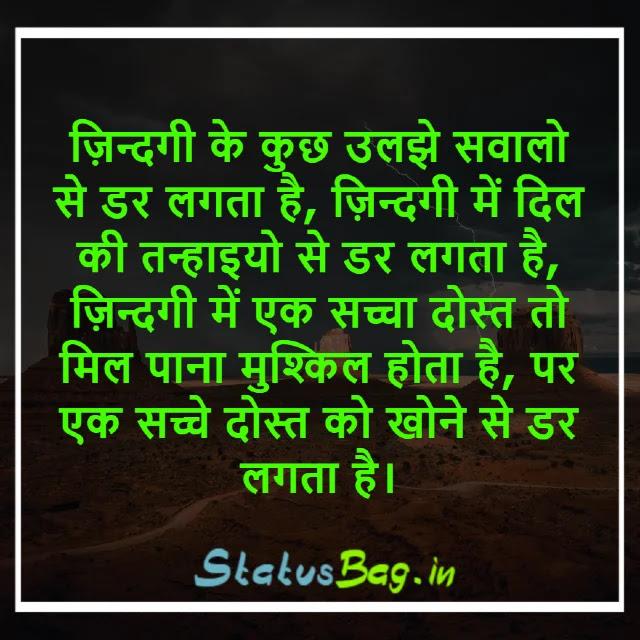Dosti Status Hindi Mein