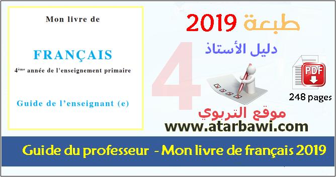 دليل و جذاذات Mon Livre De Francais 2019 المستوى الرابع