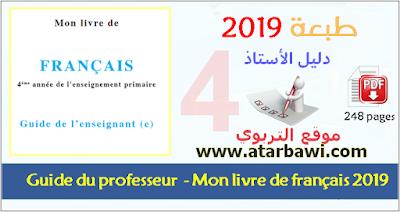 دليل و جذاذات Mon livre de français 2019 - المستوى الرابع ابتدائي