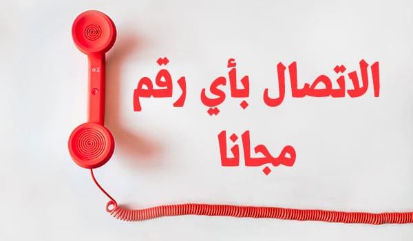 الاتصال باي رقم مجانا