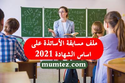 ملف مسابقة الأساتذة على اساس الشهادة 2021
