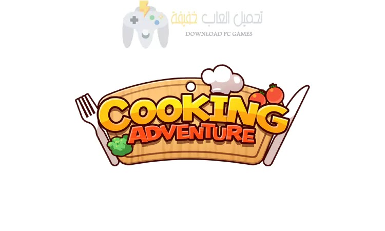 تحميل لعبة مغامرات المطبخ Cooking Adventure للكمبيوتر والاندرويد