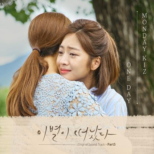 Monday Kiz – Goodbye to Goodbye OST Part.5