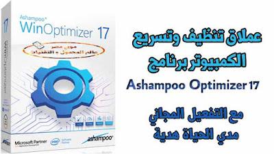 تحميل برنامج ashampoo winoptimizer free v 17