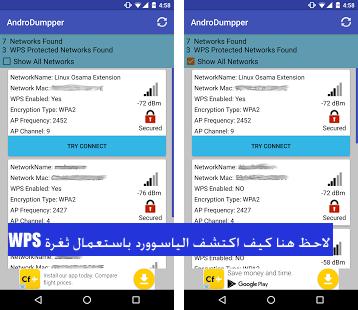 اتصل بأي شبكة واي فاي WIFI في مدينتك بتطبيق ANDRODUMPPER بأستخدام ثغرة WPS
