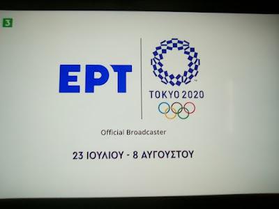 قنا تبث اولمبياد طوكيو 2020 مجانا قناة ERT اليونانية