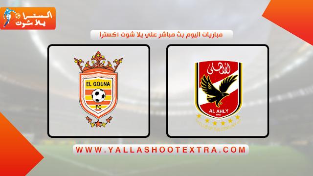 مباراة الاهلي و الجونة 25-11-2019 في الدوري المصري