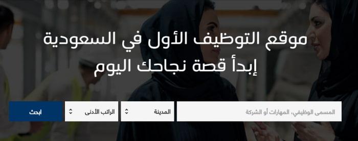 أفضل-مواقع-توظيف-بالسعودية-موقع-مهنتي-Mihnati