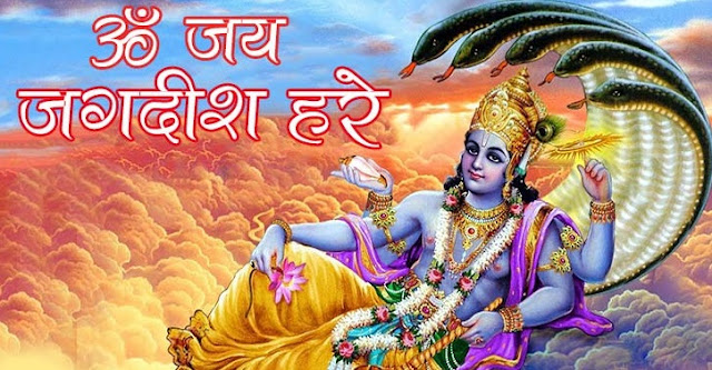 ॐ जय जगदीश हरे (Om Jay jagdeesh hare) lord brishnu Aaradhna lyrics in hindi