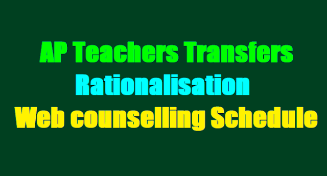 AP Teachers Transfers-Rationalisation-Web counselling Revised Schedule 2017