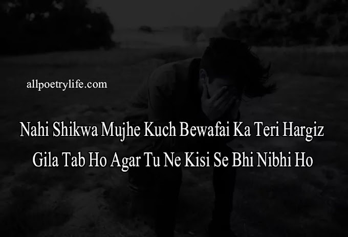 Bewafa quotes in urdu | Poetry on bewafa dost | Sad bewafa