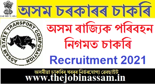 ASTC Recruitment 2021: Apply for 02 Foreman & Automobile Technician Post