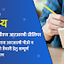 IBPS RRB Prelims 2019 Study Plan |  लक्ष्य IBPS RRB Prelims | In Hindi
