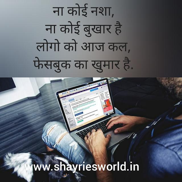 funny shayari, funny shayari in hindi