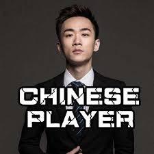 آي دي اللاعب الصيني BuQiuRen = 5113285359