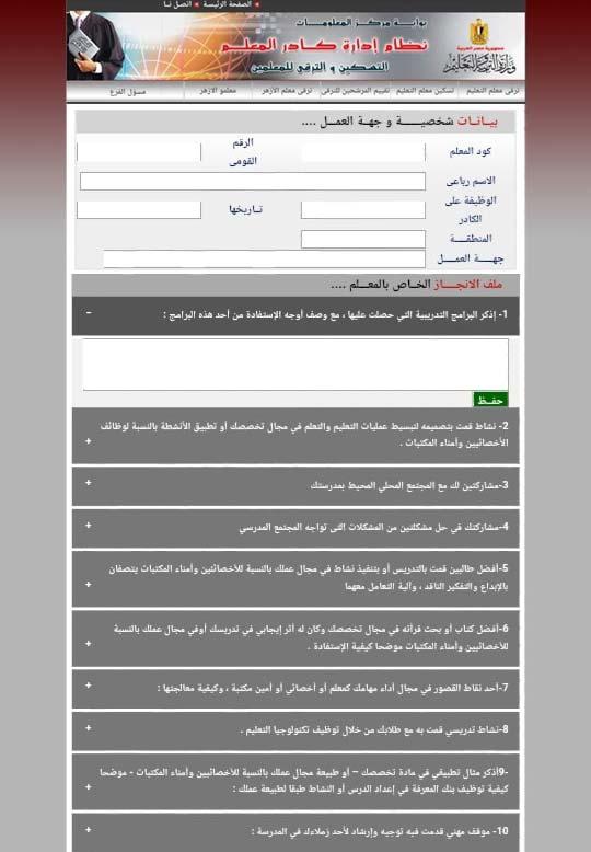 ملف انجاز المعلم تسجيل استمارة الاكاديمية المهنية للمعلمين