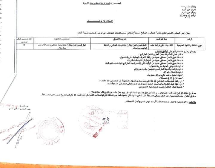 اعلان توظيف ببلدية عين قزام ولاية تمنراست 30 ديسمبر 2020