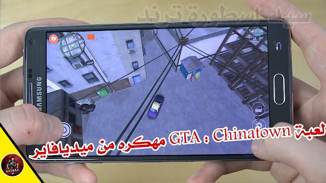 تحميل لعبة GTA Chinatown Wars للاندرويد مهكرة | تحميل لعبة جاتا الحي الصيني للأيفون