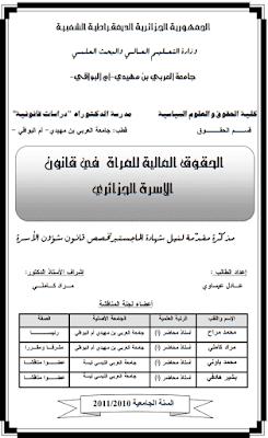 مذكرة ماجستير: الحقوق المالية للمرأة في قانون الأسرة الجزائري PDF