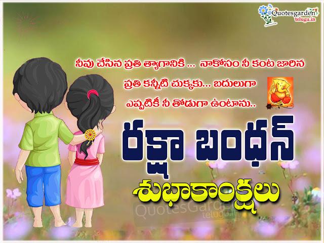 happy Rakshabandhan 2020 Greetings in telugu