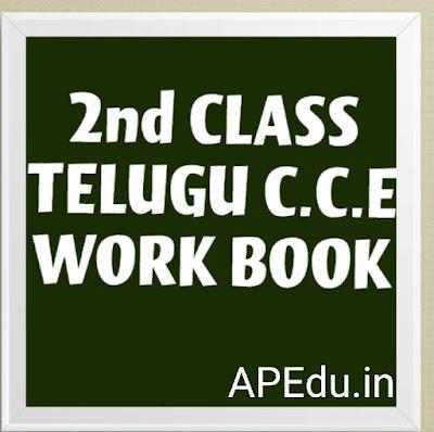 2nd Class Telugu workbook cce modal