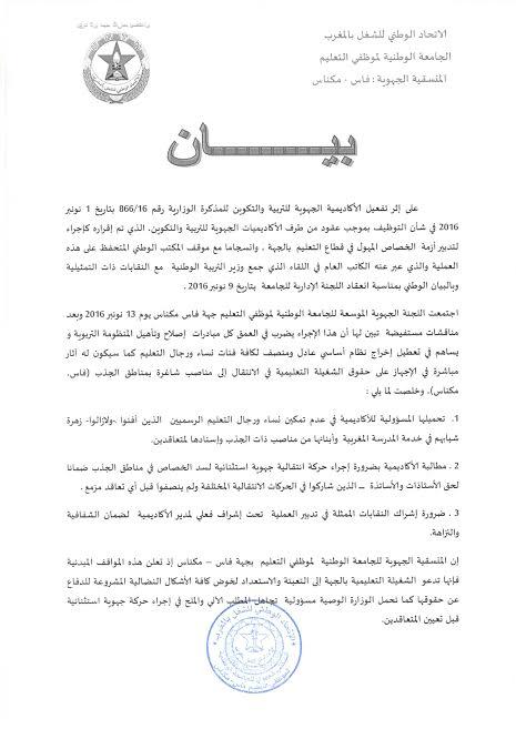 بيان اللجنة الجهوية الموسعة للجامعة الوطنية لموظفي التعليم جهة فاس مكناس حول التعاقد
