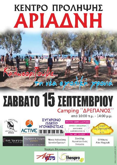 """Ήγουμενίτσα: Εκδήλωση του Κέντρου Πρόληψης """"ΑΡΙΑΔΝΗ"""" για την έρναρξη της σχολικής χρονιάς"""
