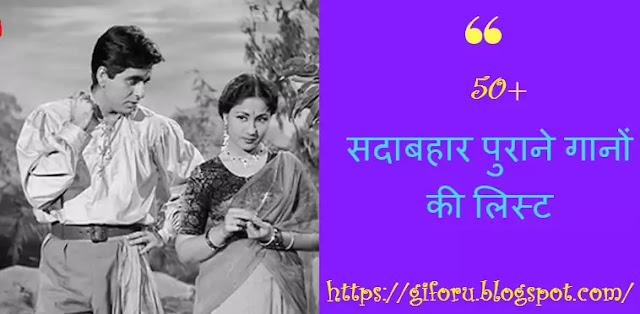 purane super hit gane, old gane purane, purane gane video, hindi purane gane, hindi purane song