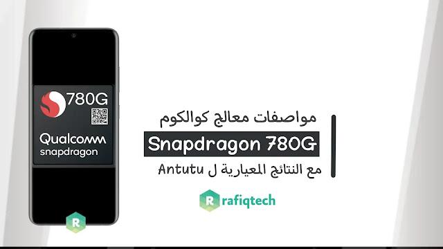 مواصفات معالج كوالكوم سناب دراجون جي Snapdragon 780G