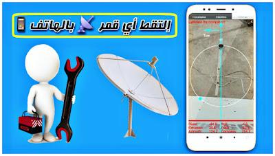 أفضل تطبيق استقبال الأقمار الصناعية بالهاتف | إلتقط أي قمر صناعي بنفسك