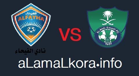 مشاهدة مباراة الاهلي والفيحاء بث مباشر اليوم 23-09-2021 الدوري السعودي موقع عالم الكورة