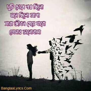Dukher Bangla Status