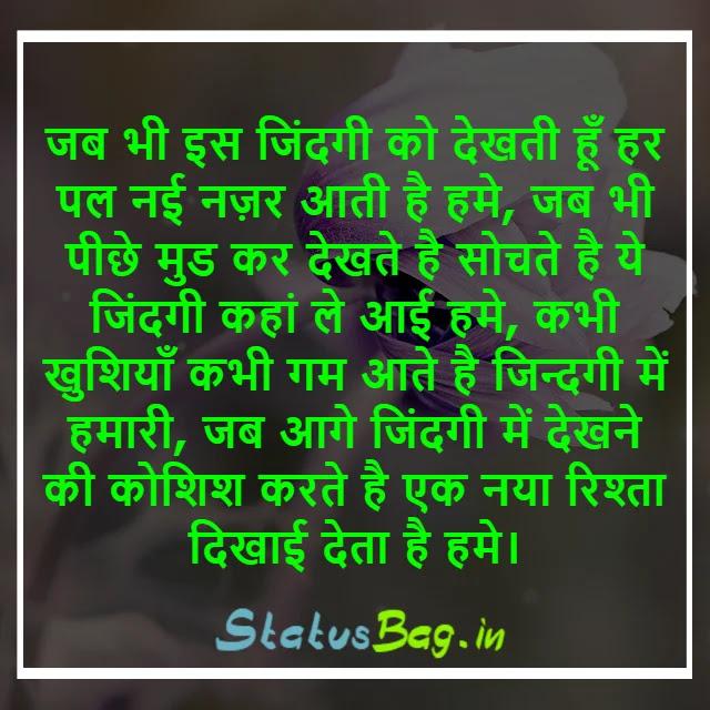 Real Life Status In Hindi New 2021