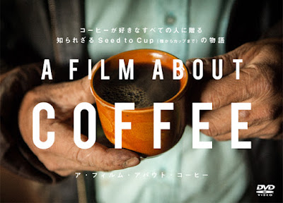 シネマかつしかVol.1 『A FILM ABOUT COFFEE』