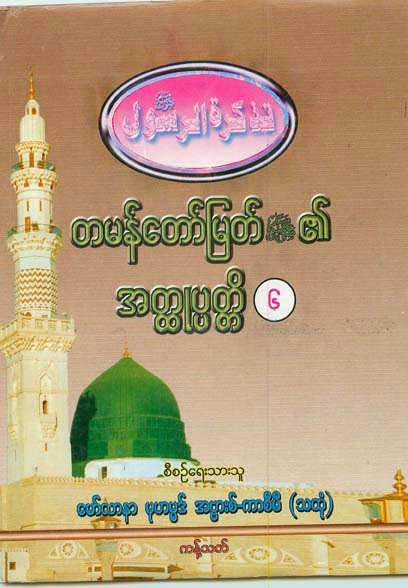 Biography of Final Prophet Muhammed (saw) Vol-06 F.jpg