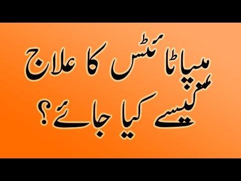 Hepatitis B Ka Ilaj Aur Alamat in Urdu and HIndi | Dawat O