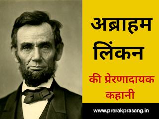 अब्राहम लिंकन,Abraham Lincoln, प्रेरक प्रसंग, प्रेरणादायक कहानी,motivational story in hindi,inspiring stories in hindi