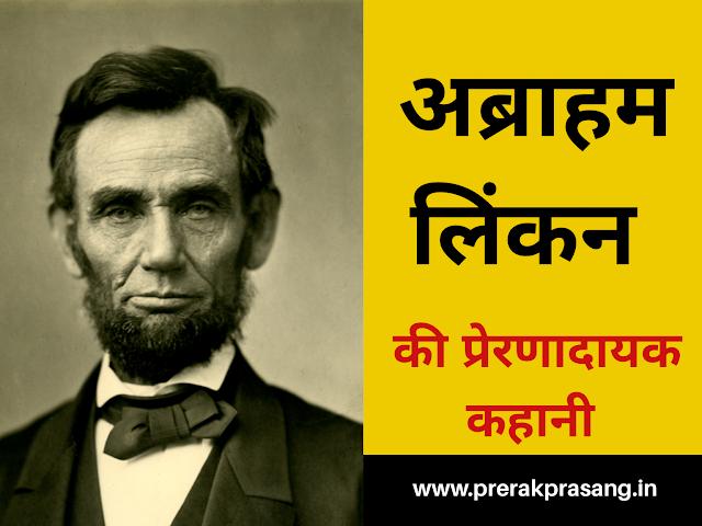 Motivational Story In Hindi | अब्राहम लिंकन | Prerak Prasang |