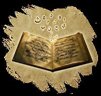 En Büyük ve Ebedi Mucize Kur'an'dır