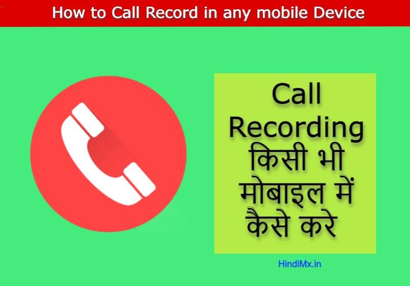 Call Recording किसी भी मोबाइल में कैसे करे