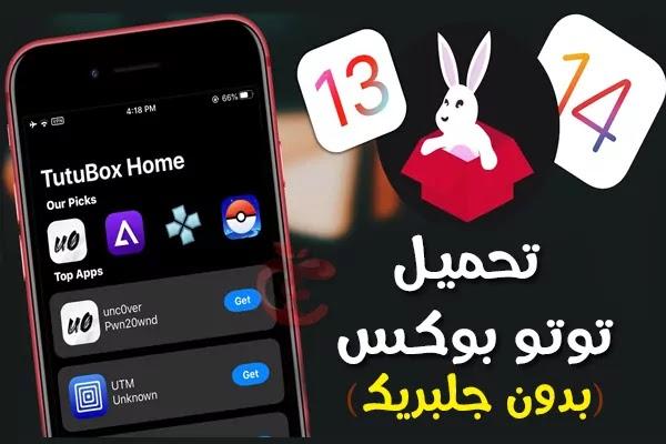 https://www.arbandr.com/2021/03/TutuBox-install-tweaked-apps-on-iphone-ios13-ios14.3.html