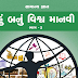 Hu Banu Vishva Manvi Book | Part.2 | Soft Copy