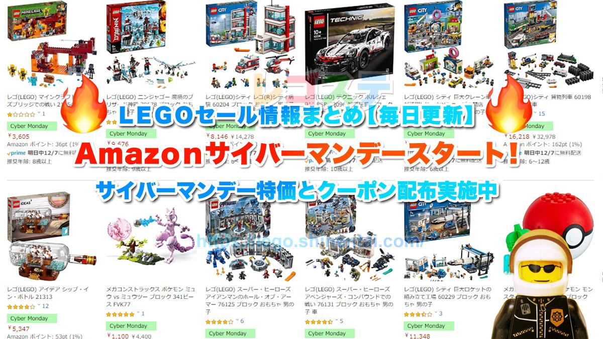 サイバーマンデー特価&クーポン大量配布実施中:Amazonのレゴ(LEGO)セール情報まとめ【毎日更新】楽天やトイザらスのセール情報もあり