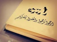 Syarh Tsalatsatul Ushul (2) : Sifat Kasih Sayang, Perhiasan Orang Beriman