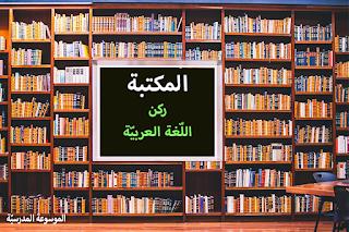 ركن اللغة العربية - الموسوعة المدرسية