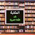 ركن اللغة العربية