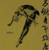 omnipotent youth society china rock