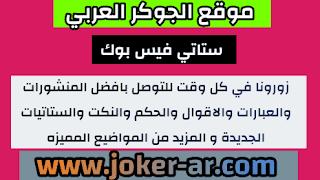 ستاتو فيس بوك statu facebook 2021 - الجوكر العربي
